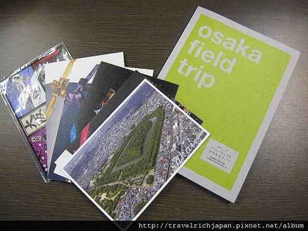 留言就送你大阪文創風旅遊書