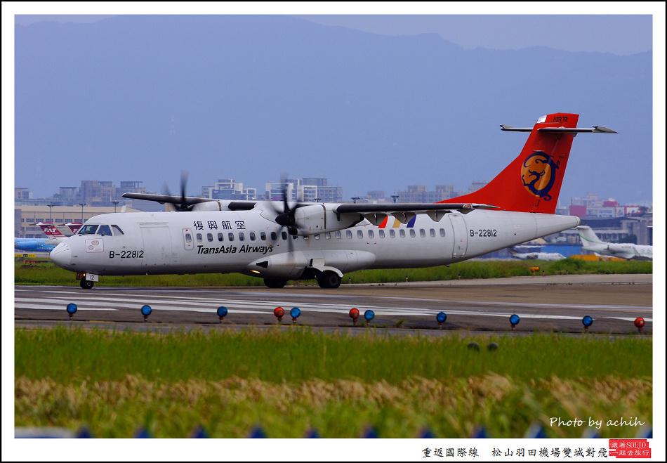 023復興航空B-22812客機002.jpg