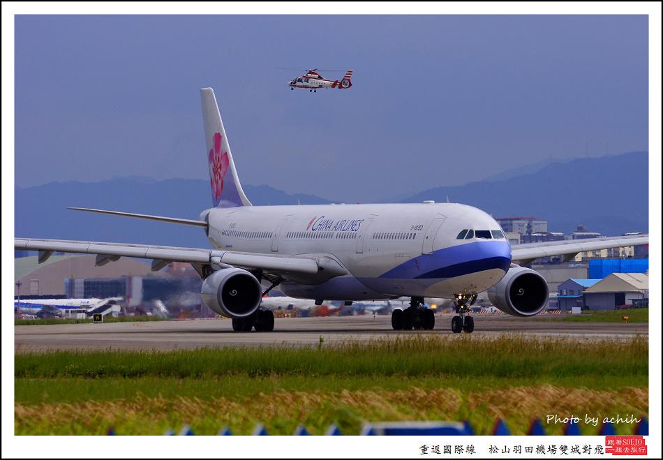 053中華航空B-18353客機007.jpg