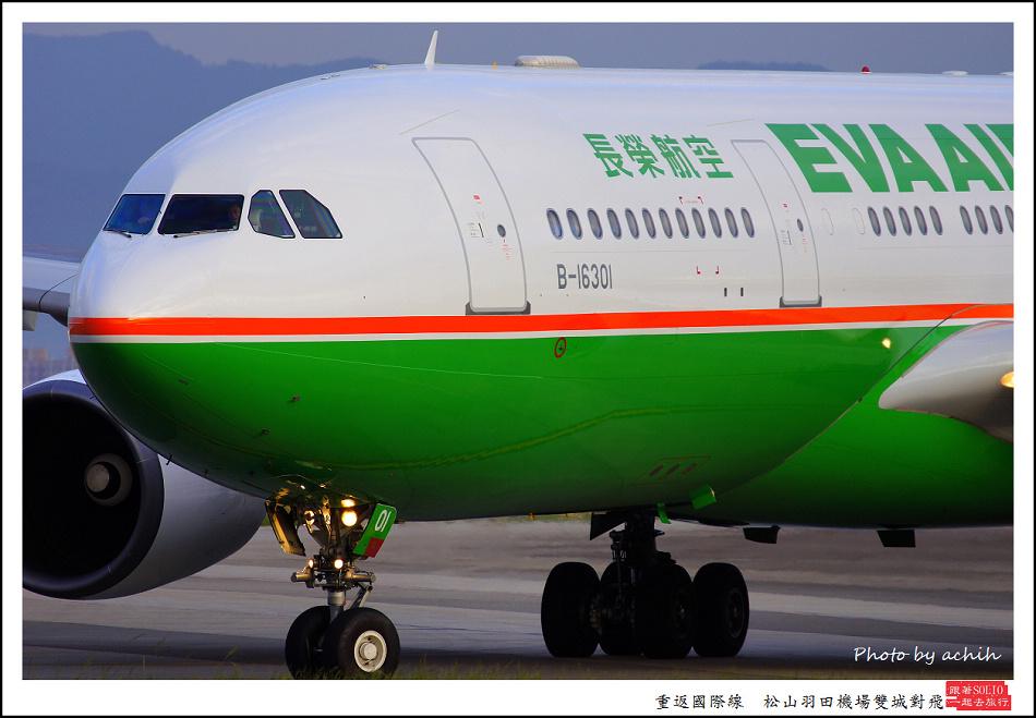 092長榮航空B-16301客機006.jpg