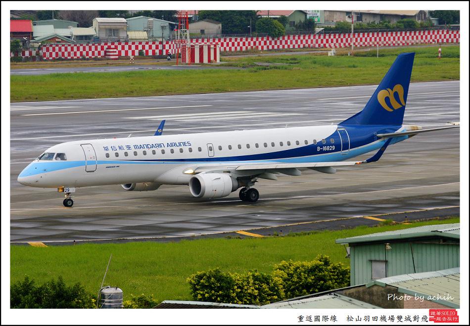 005華信航空B-16829客機001.jpg
