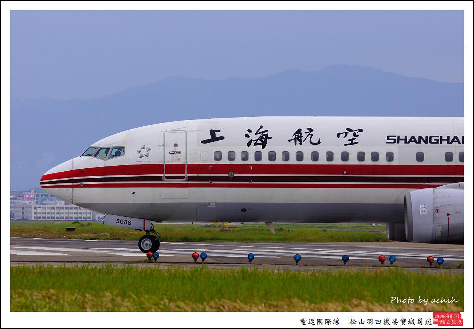 037上海航空B-5188客機004.jpg