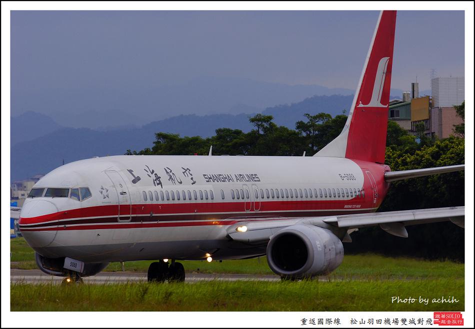 036上海航空B-5188客機003.jpg