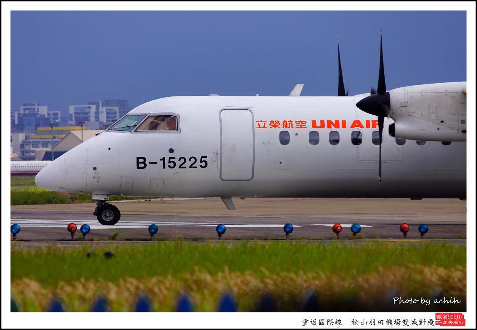 051立榮航空B-15225客機004.jpg