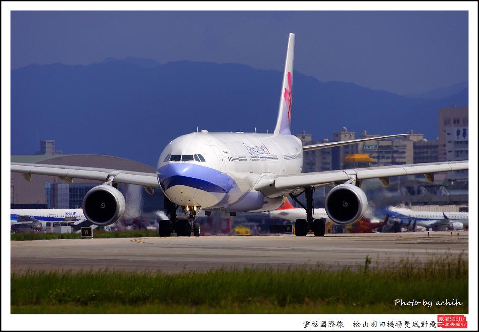 052中華航空B-18353客機006.jpg