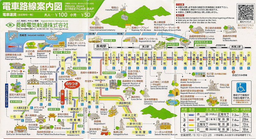 長崎電車路線圖.jpg