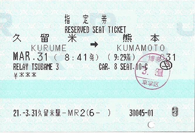 久留米-熊本 RELAY TSUBAME.jpg