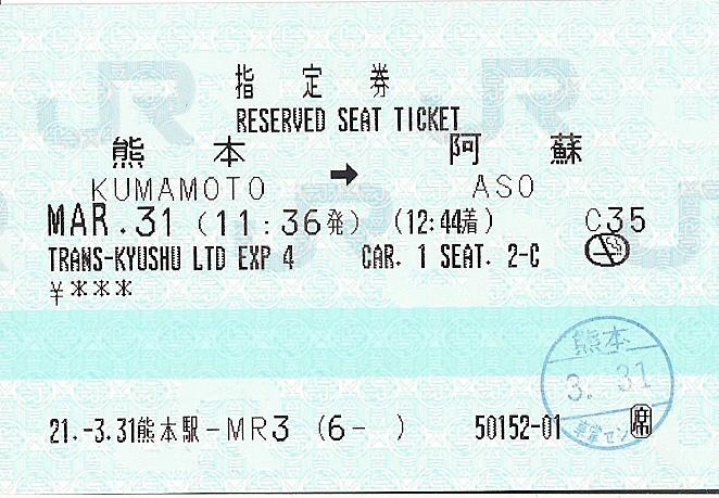 熊本-阿蘇 TRANS KYUSHU LTD EXP.jpg