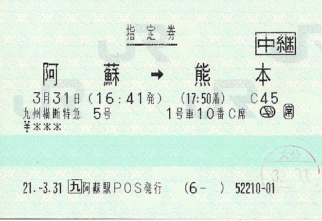 阿蘇-熊本 九洲橫斷特急.jpg