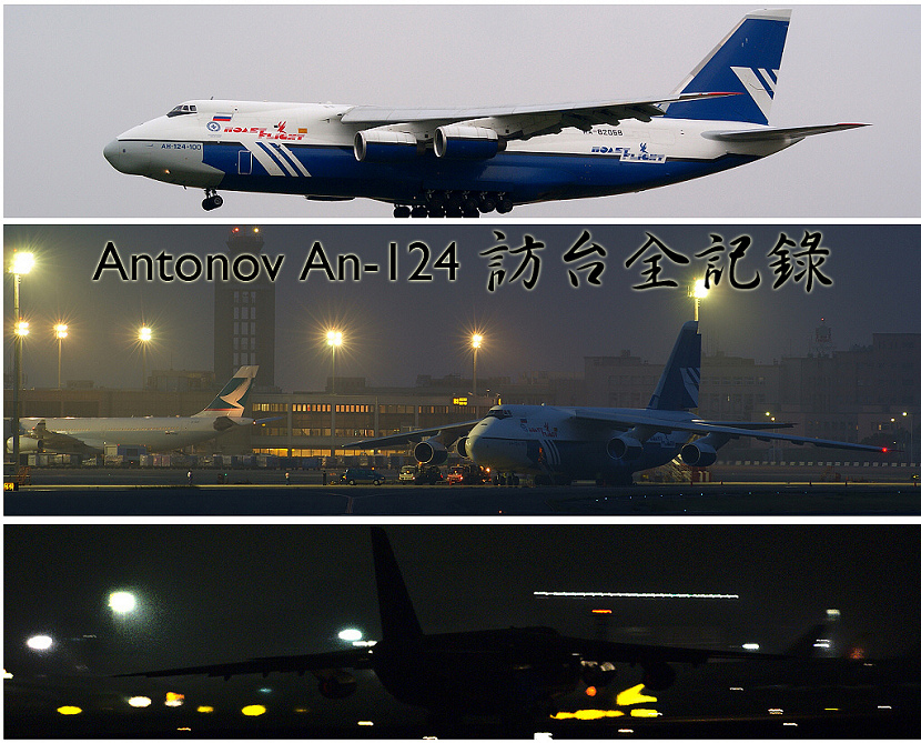 Antonov An-124.jpg