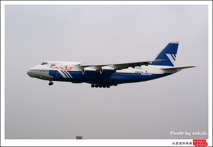 Antonov An-124 Ruslan RA-82068貨機003.jpg