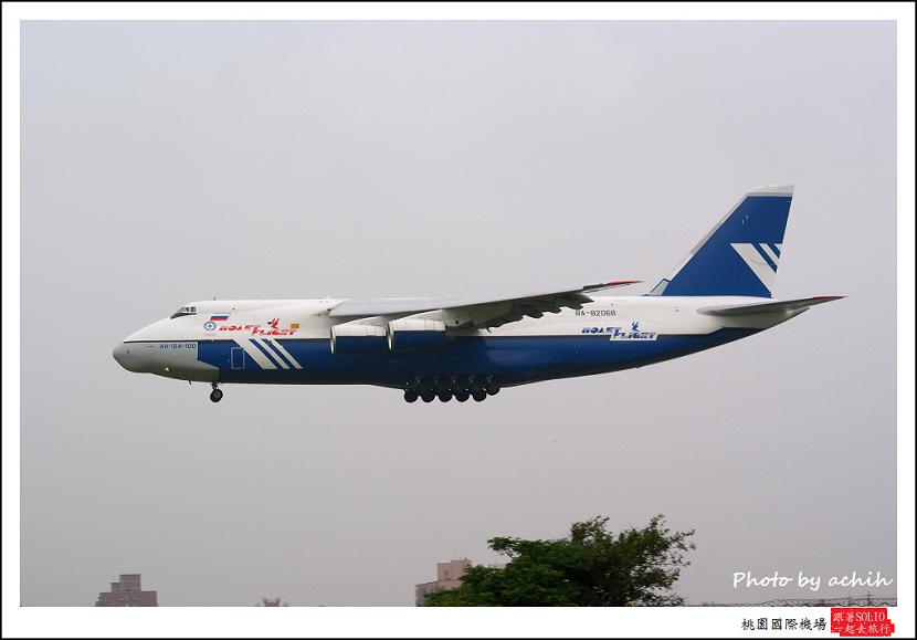 Antonov An-124 Ruslan RA-82068貨機005.jpg