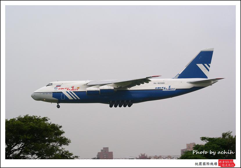 Antonov An-124 Ruslan RA-82068貨機006.jpg
