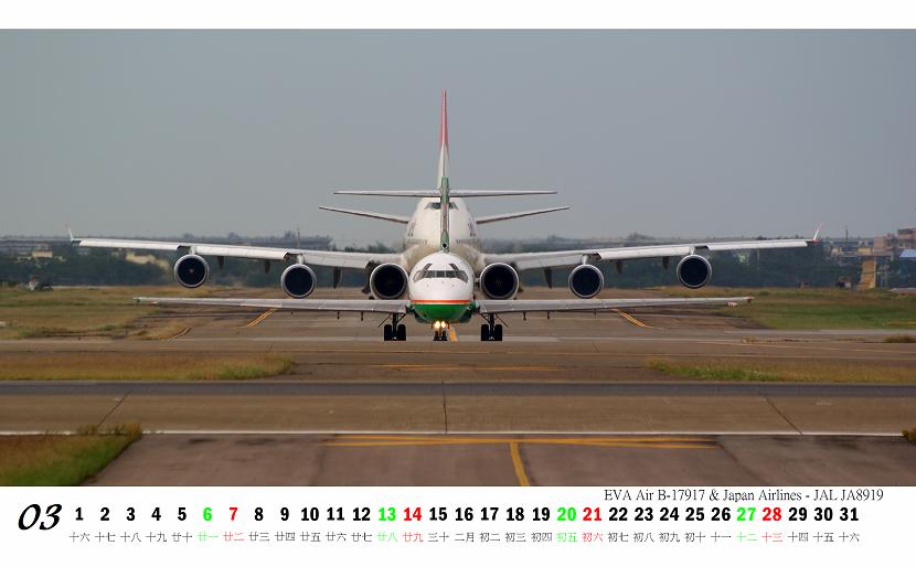 03長榮航空B-17917客機.jpg