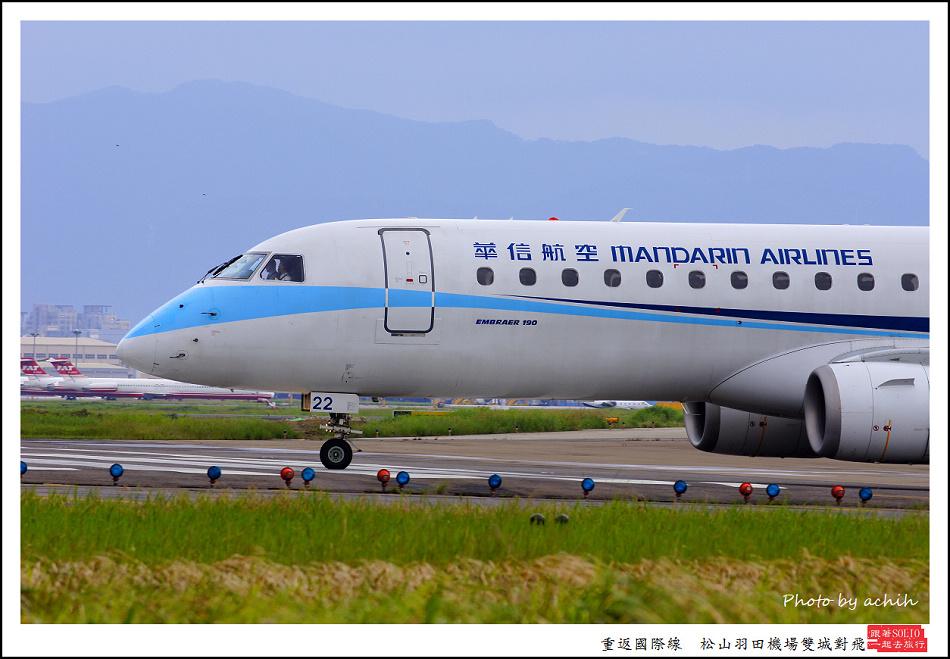 024華信航空B-16822客機001.jpg