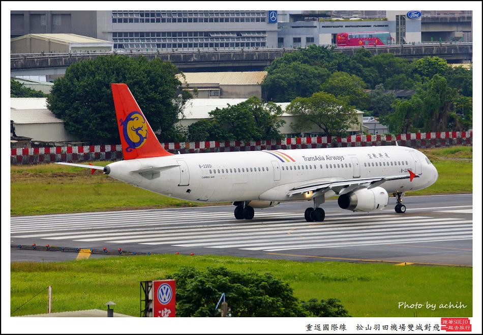 002復興航空B-22601客機002.jpg