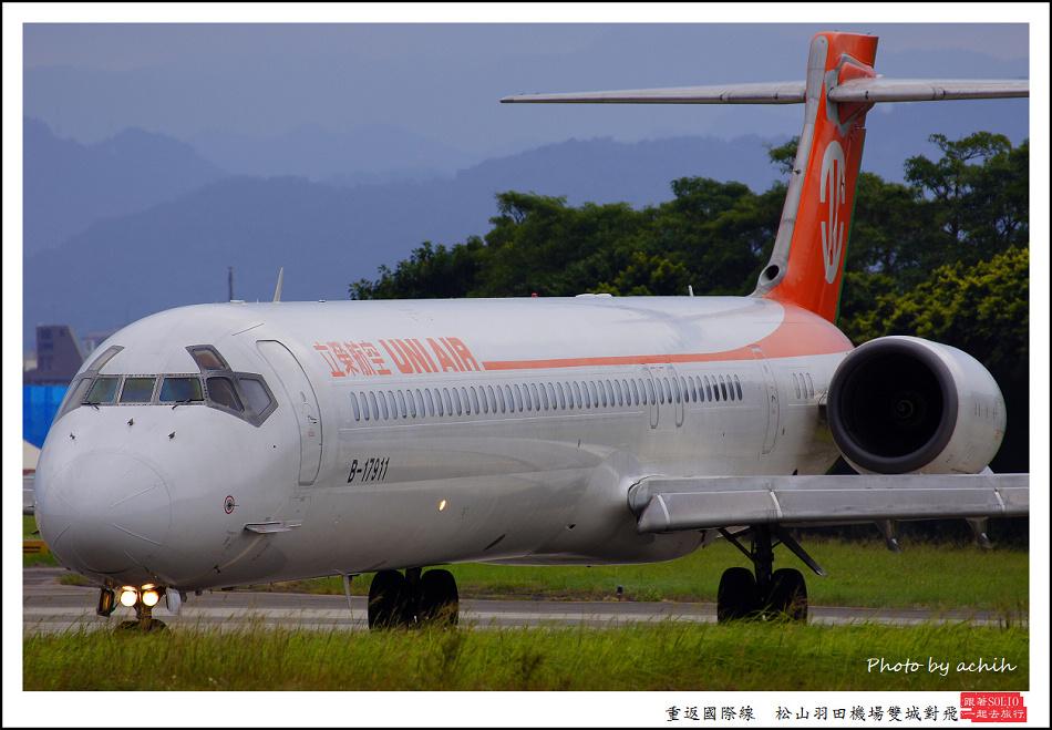 030立榮航空B-17911客機002.jpg