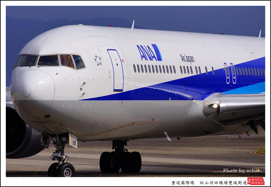 073全日空JA611A客機005.jpg