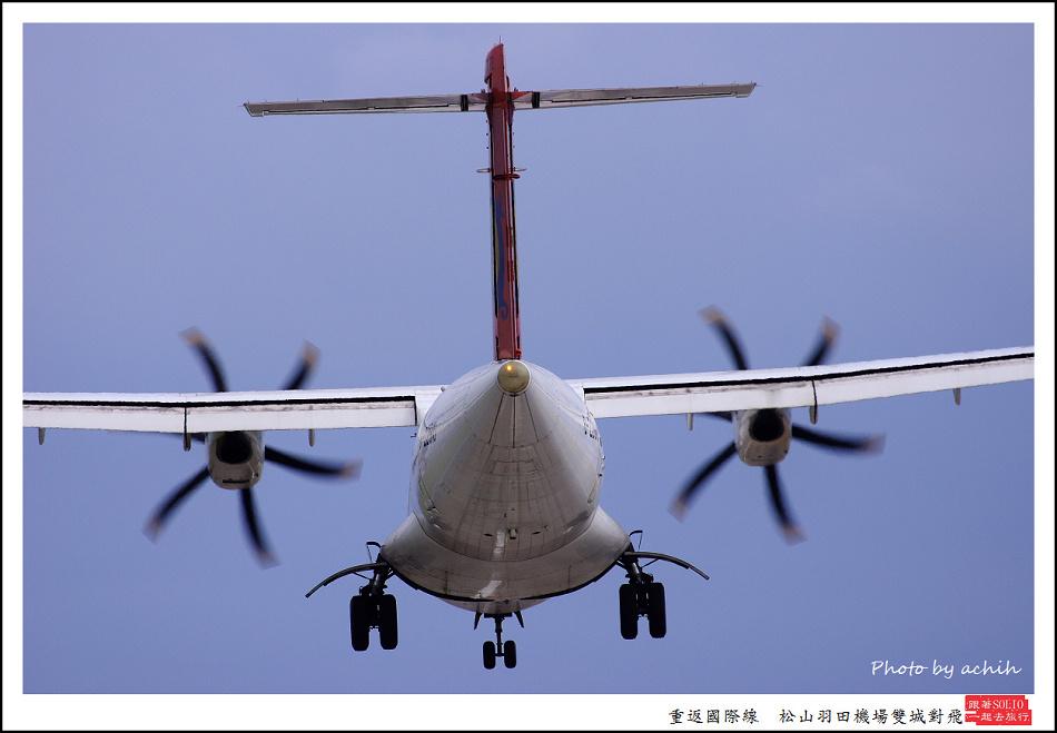 043復興航空B-22801客機003.jpg