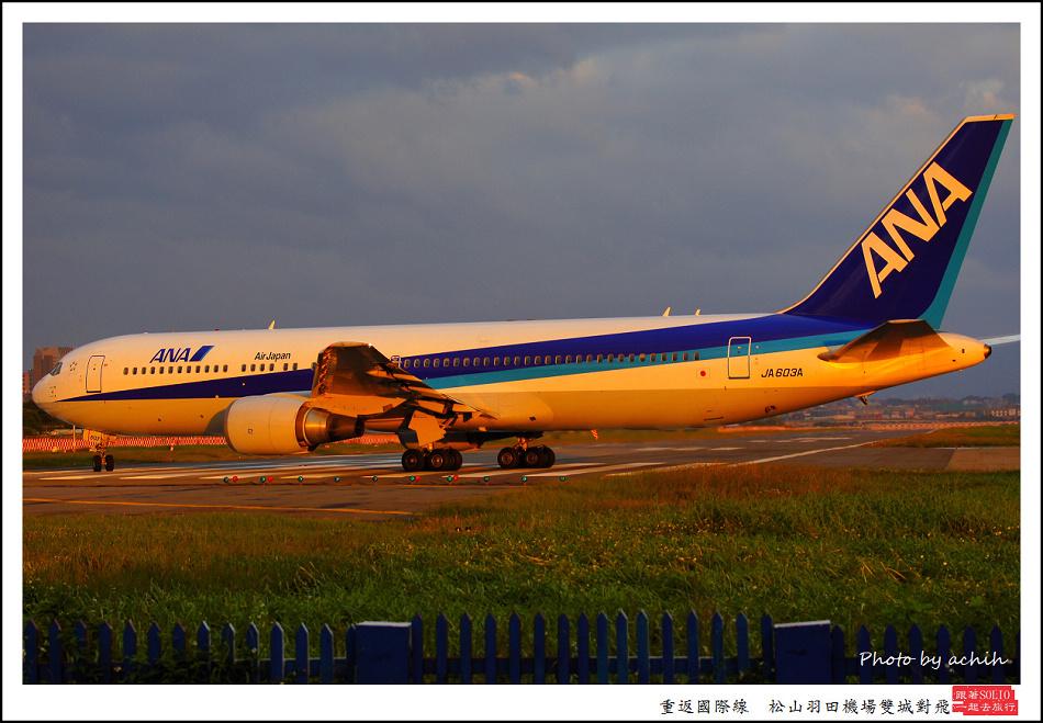 104全日空JA603A客機007.jpg