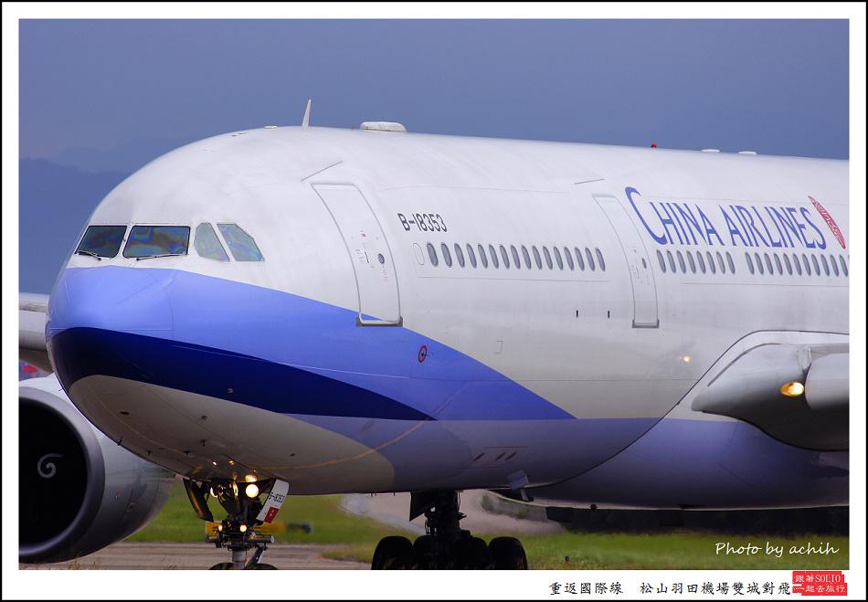 054中華航空B-18353客機008.jpg