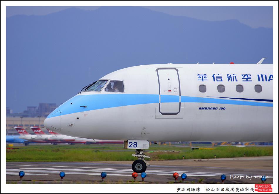022華信航空B-16828客機005.jpg