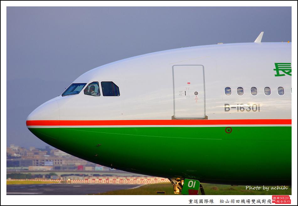 093長榮航空B-16301客機007.jpg