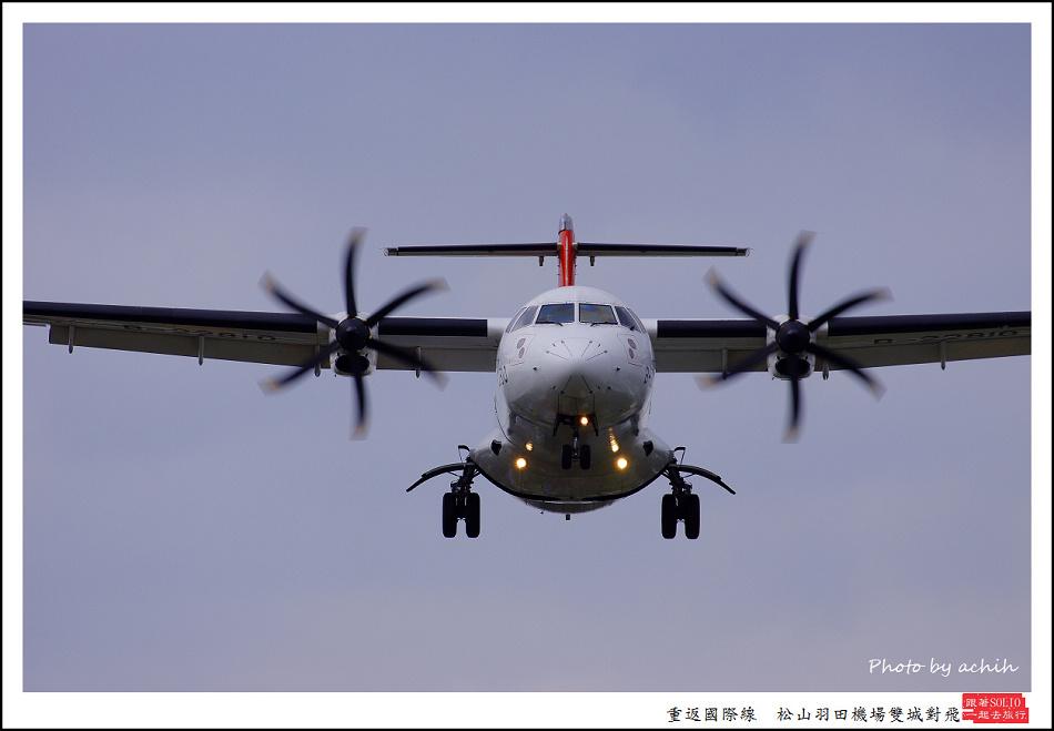 042復興航空B-22801客機003.jpg