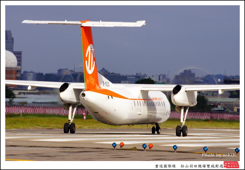 079立榮航空B-15225客機007.jpg