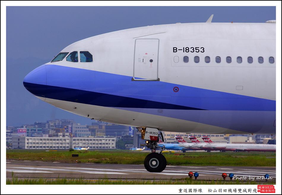055中華航空B-18353客機009.jpg