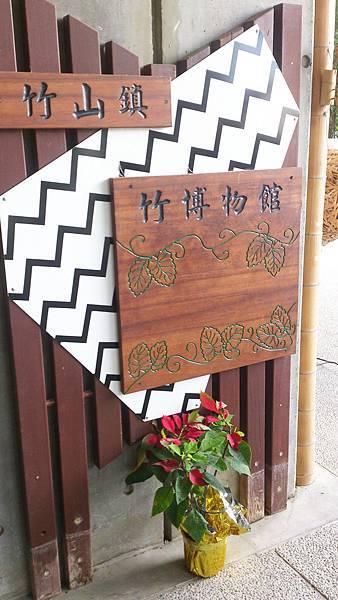 2015-5-20 南投竹山文化園區 (37-1).jpg