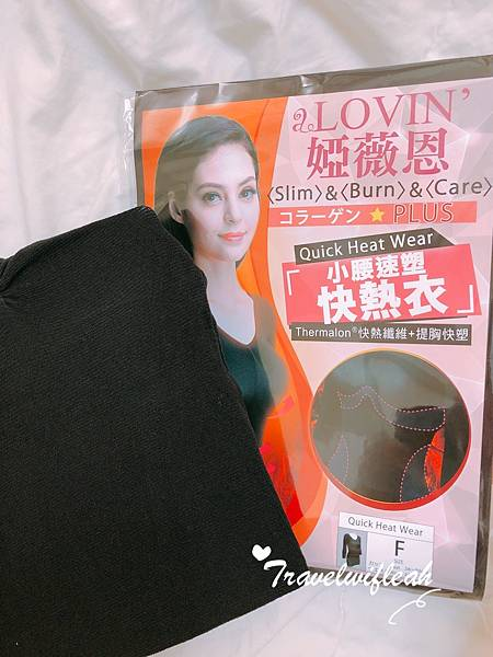 [alovin婭薇恩] 發熱衣推薦 小腰美身速塑快熱衣