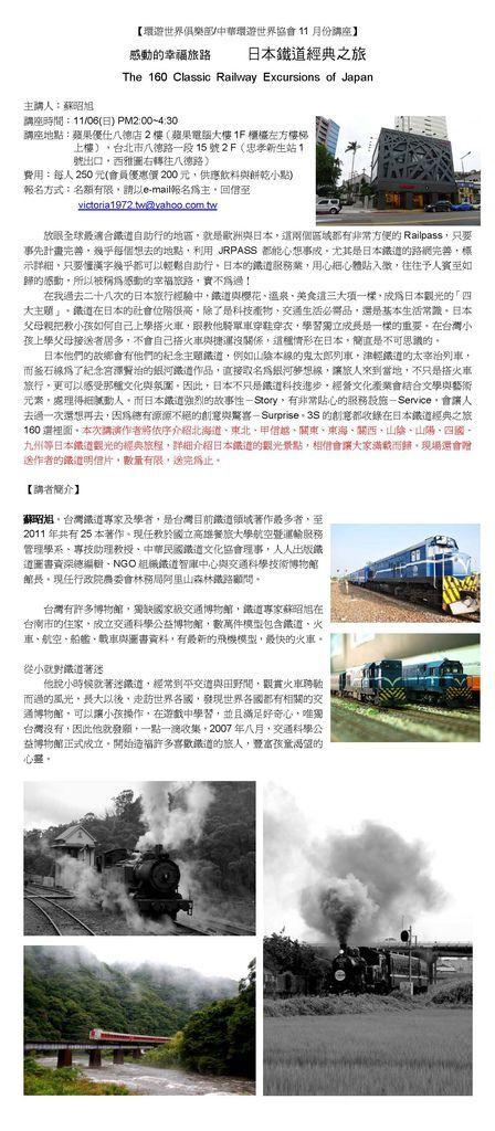 中華環遊世界協會2011-11月份講座.jpg