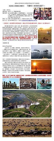 中華環遊世界協會2011-12月份講座.jpg
