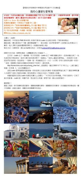 中華環遊世界協會11月份講座.jpg