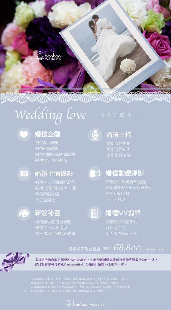 婚禮包套優惠專案-01