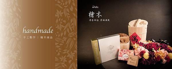 檜木商品-01