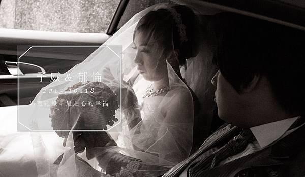 子威&郁倫封面new-01