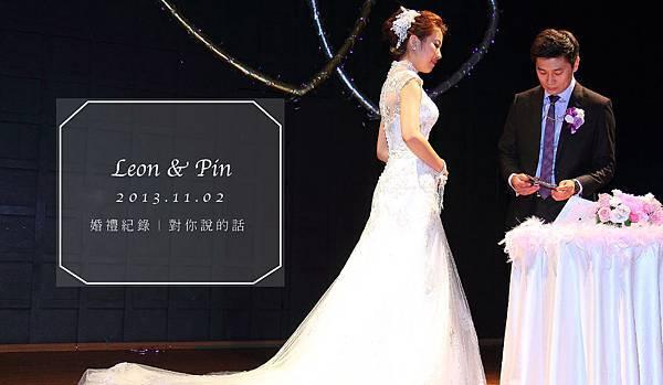 Leon&Pin封面new2-01