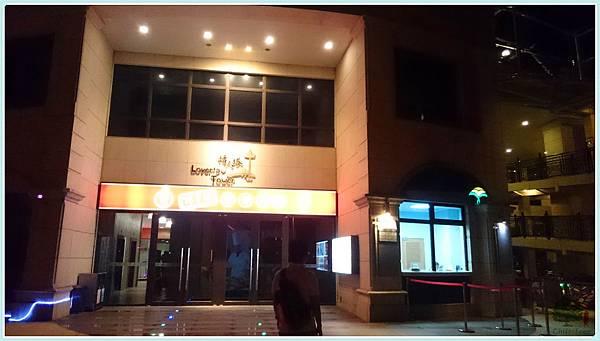 105.05.26黑殿飯店+漁人碼頭 (34)
