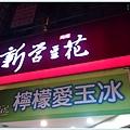 新營豆花104.06.19(8)