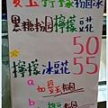 新營豆花104.06.19(3)