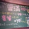 104.08.09小王開的豐滿早餐店 (33)