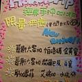 105.07.09新莊豐滿早餐 (3)