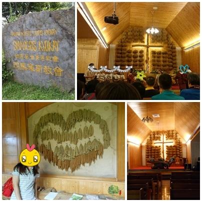 司馬庫斯教會拼貼照