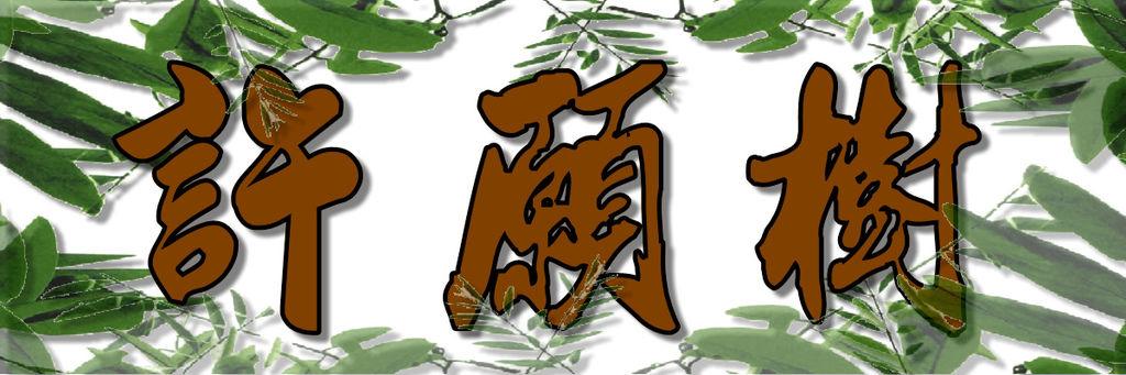 特色-許願樹.jpg