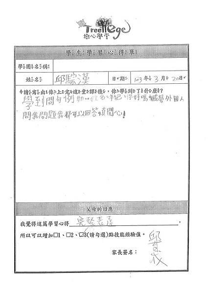 0317宇碩(騌漢)