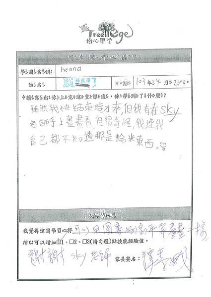 0424心靈圖騰(良淨)