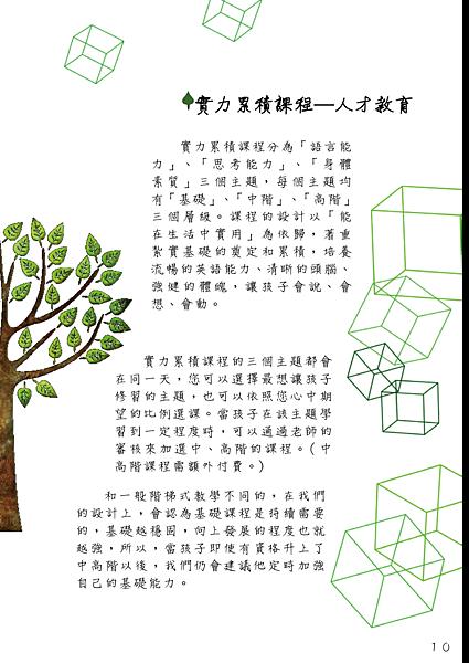 2014樹心介紹B511