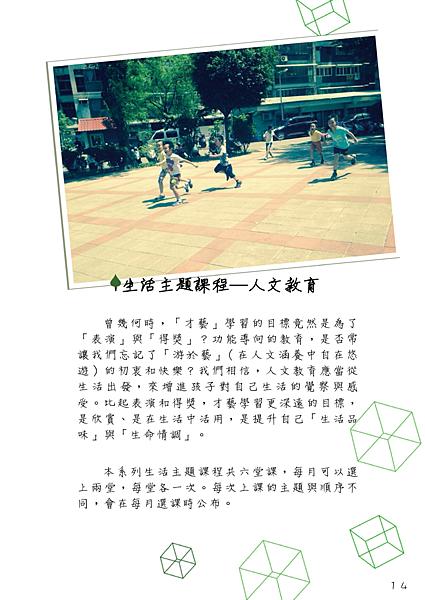 2014樹心介紹B515